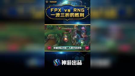【神游电竞】冠军总是一波三折,FPX夺冠时刻你在想什么?