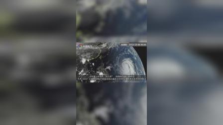 """星眼看地球:台风""""海贝思""""未来三天对我国近海无影响"""
