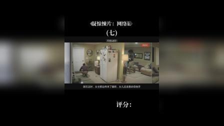 口碑炸裂的悬疑电影:网络谜踪(7)