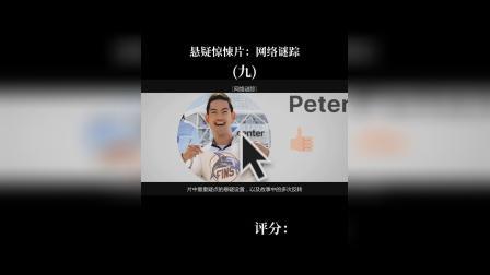口碑炸裂的悬疑电影:网络谜踪(9)