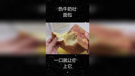 三色牛奶吐司面包,咬一口就能让你爱上它哦