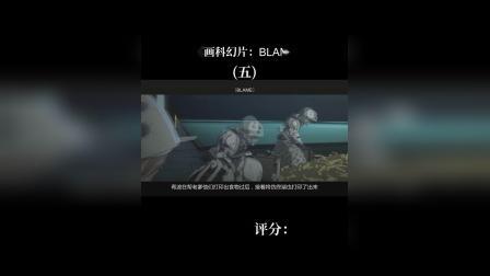 科幻动画电影:BLAME(5)