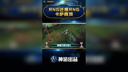 RNG还是那个RNG,你大爷永远是你大爷