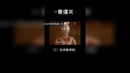 奥特曼爆笑翻译!(下)