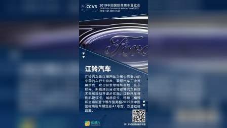 江铃汽车将携旗下最新车型亮相2019中国国际商用车展