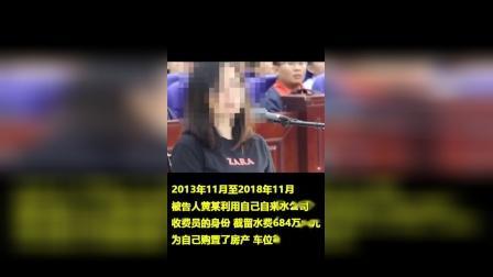 广西防城港:收费员截流水费684万元为自己买车买房