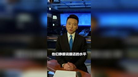 """主播说联播丨康辉又""""怼""""美国了"""