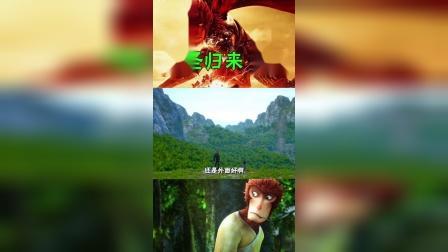 大圣归来搞笑配音01:史上最弱的孙悟空,连小妖怪都敢嘲笑他