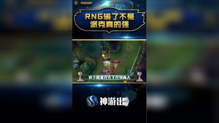 RNG止步小组赛,选个璐璐就看不懂了