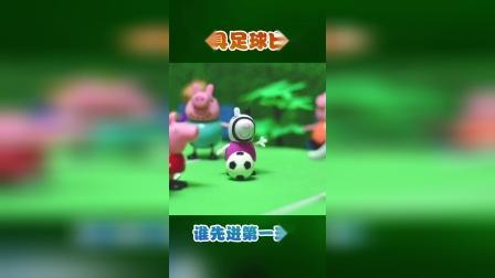 小猪佩奇和小伙伴们踢足球!