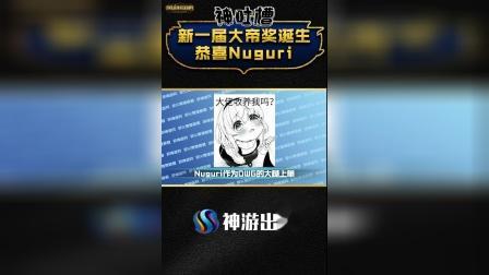 对于Nuguri这次获得dade奖,你怎么看?
