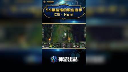 对于前SKT上单Huni被李哥杀三次,你怎么看?