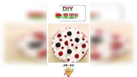 #水果蛋糕 非常适合夏季哦#看见夏日生活 #dou出好运来 #创意