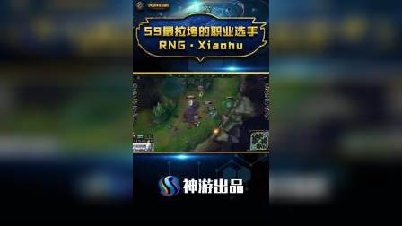 RNG最拉垮选手——小虎,你今天打了几虎输出?