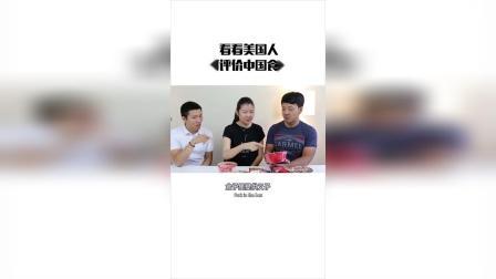 看看美国人如何评价中国食物?