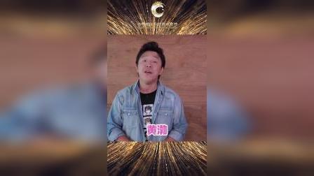 看看黄渤对第三届互联网电影节有什么想说的吧!