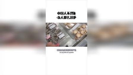 中国人不理解:为啥日本人那么浪费食物?