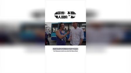 """越南游客:不要相信中国人说的""""不远"""""""