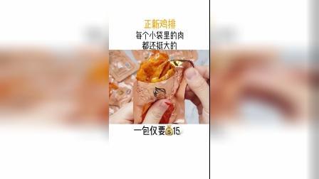 #了不起的生活好物 超级好吃的鸡排,小袋包装,想吃就吃。#鸡排 #零食