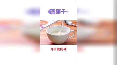 南国椰子粉,味道真的不错老字号,无糖无添加好喝到发抖懒人早餐拯救计划营养代餐