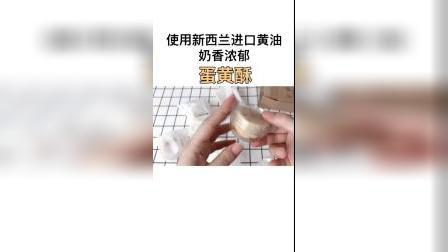 海鸭蛋黄红豆沙味手工蛋黄酥
