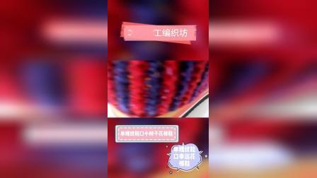 编织图案花样视频教程针数表巧手女工编织坊