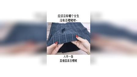 #百褶裙 #显高显瘦 #种草 #百搭 #学院风 格子百褶裙是最百搭的吧#这也太好看了吧