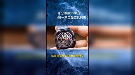 小米众筹破1000万,年轻人第一款全镂空机械手表,网友:18颗蓝宝石加持仅需849