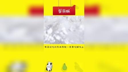 北月湾新鲜蛋黄酥