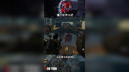 僵尸世界大战新地图
