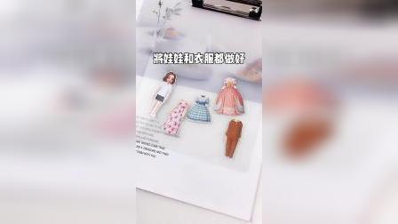 自制立体变装贴纸,能换服装的娃娃贴纸制作