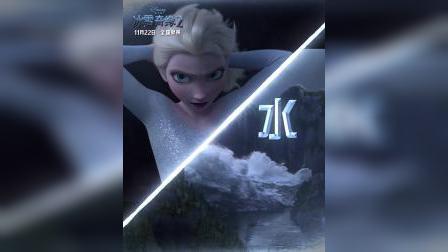 《冰雪奇缘2》今日上映!