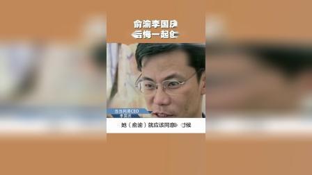 夫妻店的宿命:李国庆俞渝互撕,后悔一起创业