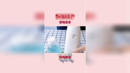 智能感应泡沫洗手机,伸手便能出泡沫