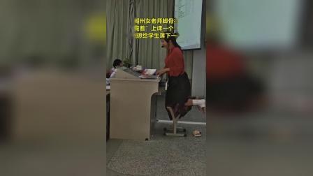 潮州女老师脚骨折,跪着上课一个月!