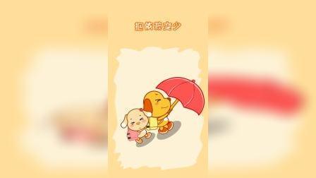 亲宝儿歌:好好爱自己 自己的健康是最重要的 宝宝们要好好爱自己哦