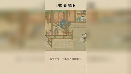 一分钟名画,中国十大传世名画,里面藏了个家喻户晓的故事,你猜是谁