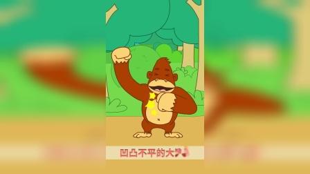 咕力咕力:猩猩 小朋友们知道猩猩长什么样子吗