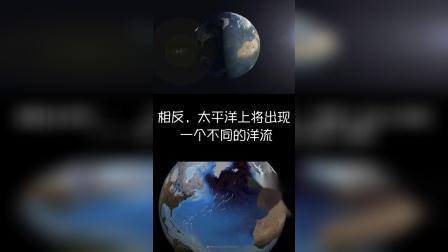 如果地球开始反转,会发生什么样的事情