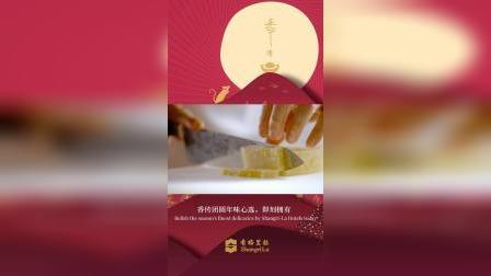 香格里拉酒店_金鼠聚宝香传团圆年味心选