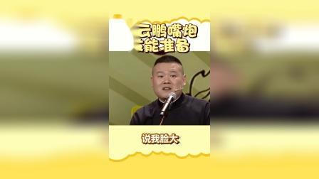 嘴炮王者岳云鹏精彩名场面,不愧是脸大排行榜第一
