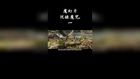 5分钟看完奇幻片《沉睡魔咒》第1部分1