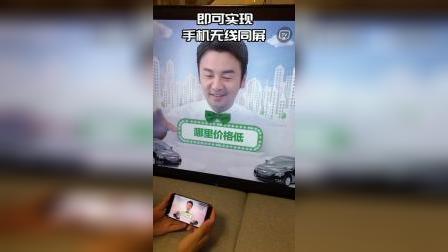 手机上的画面直接传递到电视上,又一个黑科技