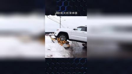 一款黑科技防滑神器,拥有独特履带系统,解决积雪带来的尴尬局面