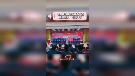 【石家庄铁路职业技工学校】石铁的莘莘学子们.mp4