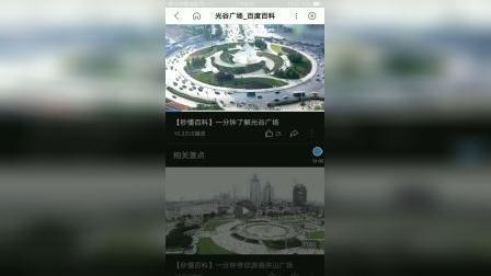 编辑光谷广场(声光茶溪谷广场)