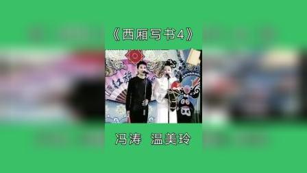 冯涛温美玲二人转全本正戏《西厢写书》4