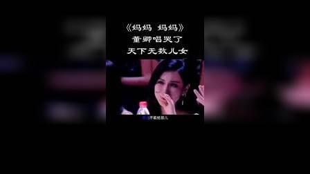 #董卿的《妈妈 妈妈》感动天下无数儿女~音乐~