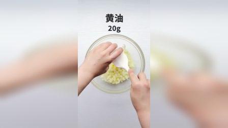 软糯奶香的烤薯蛋,吃完还想吃~