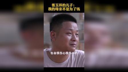 张玉环二儿子为母亲喊冤:我的母亲不是为了钱